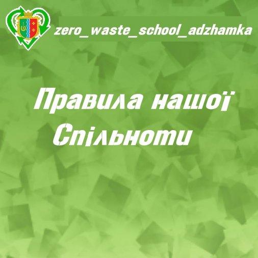 Чи можна приєднатися до спільноти Zero Waste School Аджамка?
