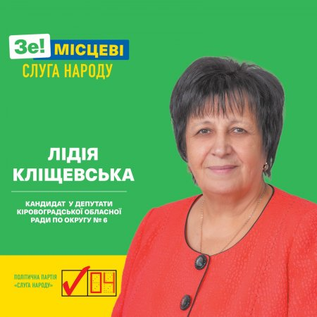 Кандидитка у депутати Кіровоградської обласної ради