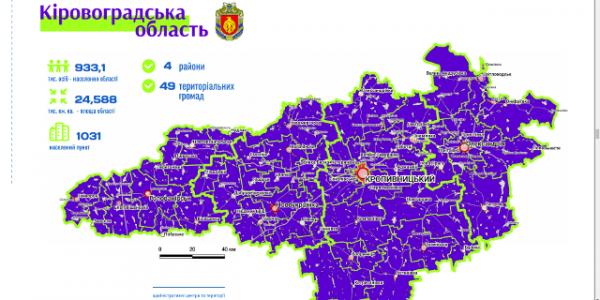 Всього чотири райони замість двох десятків, як раніше, буде на Кіровоградщині