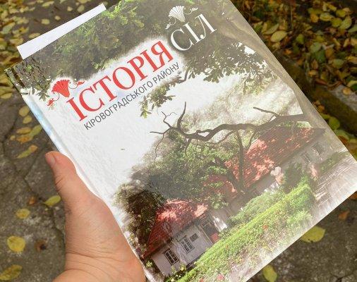 Книжка «Історія сіл Кіровоградського району»