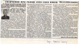 З архіву «І правду цю повинні знати люди» (скорботний 33-й), який збирає Лідія Ярошенко, бібліотекарка Аджамської сільської бібліотеки