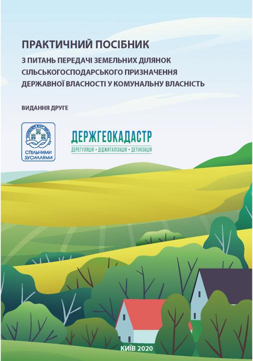 Посібник з передачі земельних ділянок c\г призначення державної власності - у комунальну