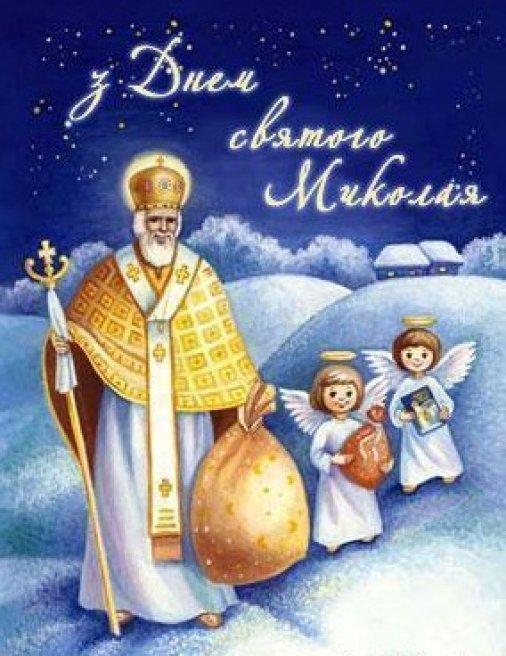 День святого Миколая — традиції свята