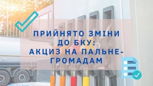Хто з депутатів від Кіровоградщини підтримав збереження акцизу в місцевих бюджетах?