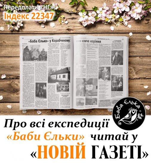 """Передплатіть рідним тижневик """"Нова газета"""""""