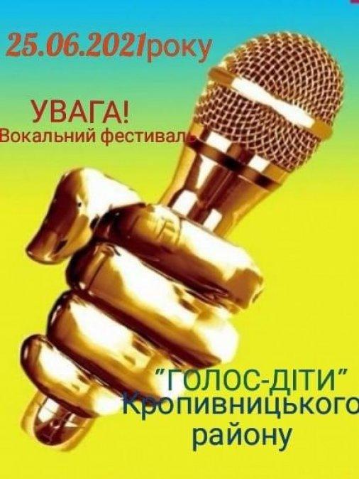 Червоний Яр запрошує на фестиваль «Голос Кропивницького району – діти» в Аджамку!