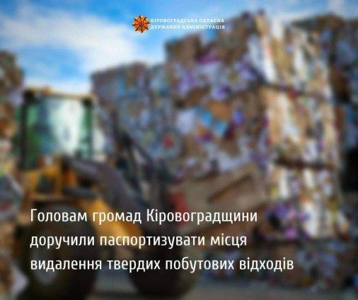 Головам громад доручили паспортизувати місця видалення твердих побутових відходів