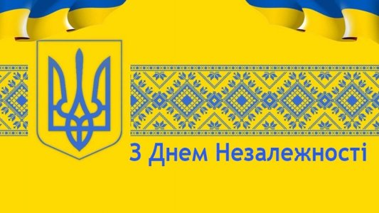 Руслан Згривець вітає з Днем незалежності України!
