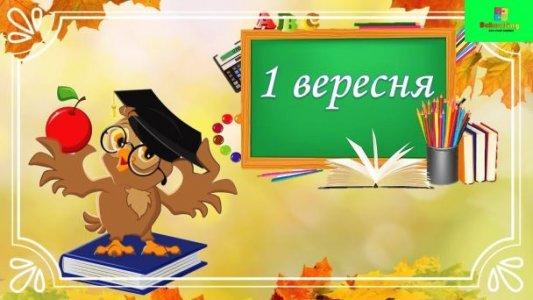 Руслан Згривець вітає з Днем знань!