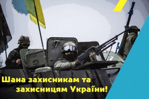 Руслан Згривець вітає з Днем захисників і захисниць України!